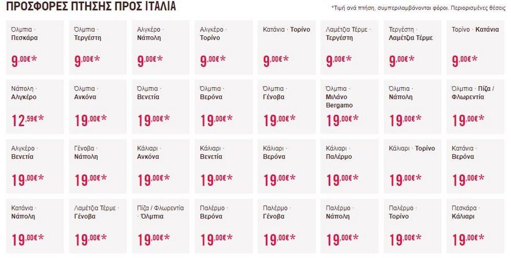 Προσφορές Volotea για Ιταλία