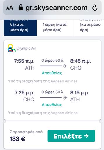 Skyscanner προσφορά Ιούνιος 2020