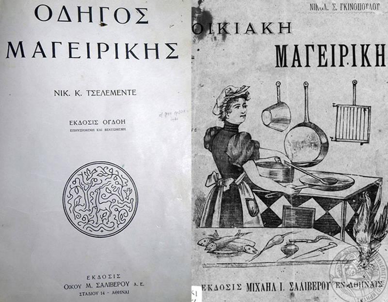 Οδηγός Μαγειρικής του Τσελεμεντέ