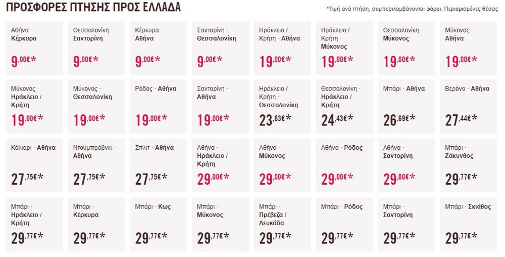 Προσφορές Volotea για Ελλάδα