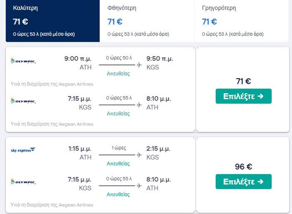 Αθήνα - Κως - Αθήνα αεροπορικά εισιτήρια