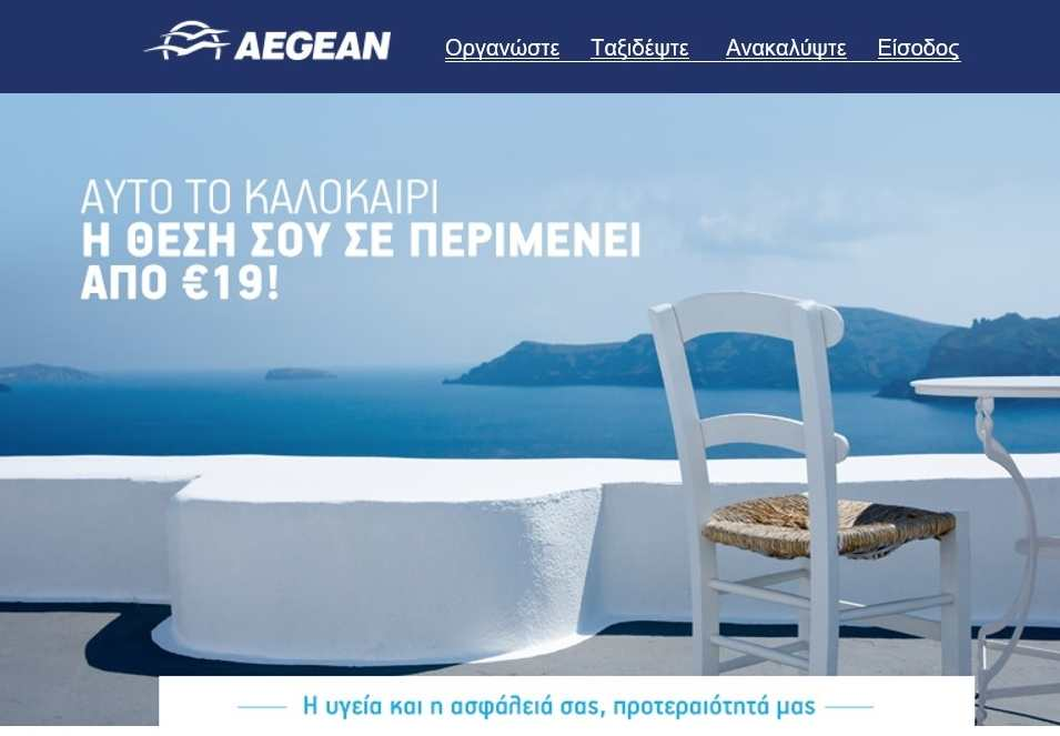 Aegean Airlines προσφορά για πτήσεις εσωτερικού