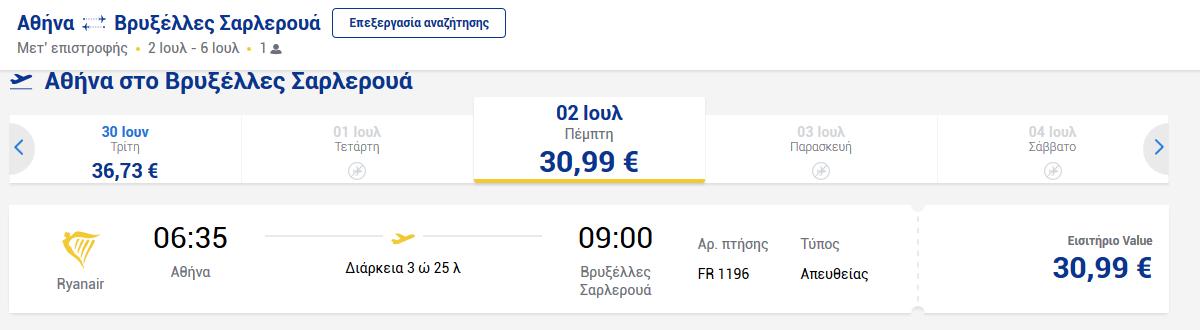 Αθήνα-Βρυξέλλες προσφορά Ryanair