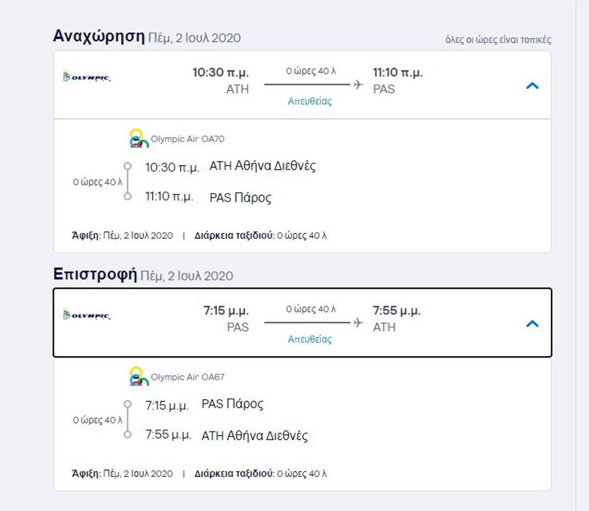 Πτήσεις για Πάρο από Αθήνα με την Olympic Air
