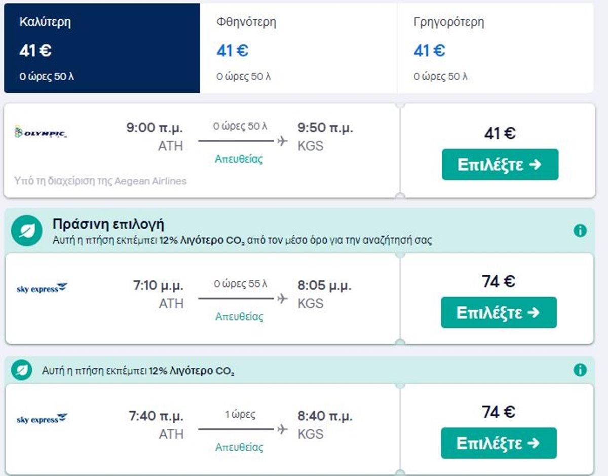 Προσφορά της Olympic Air από Αθήνα για Κω