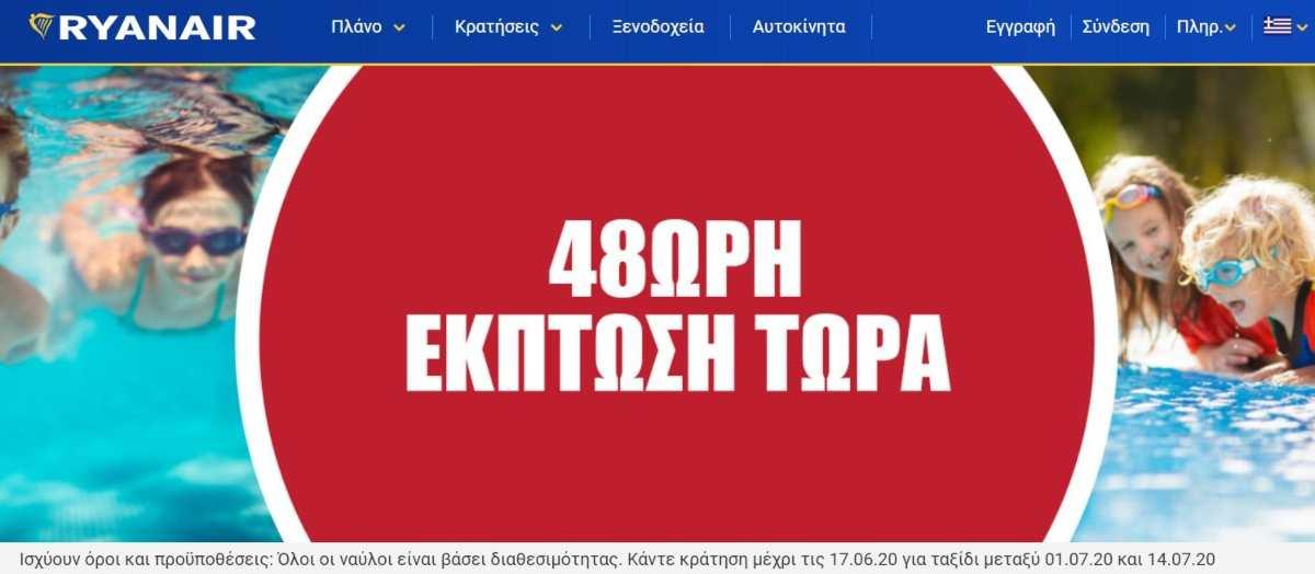 Ryanair 48ωρη έκπτωση