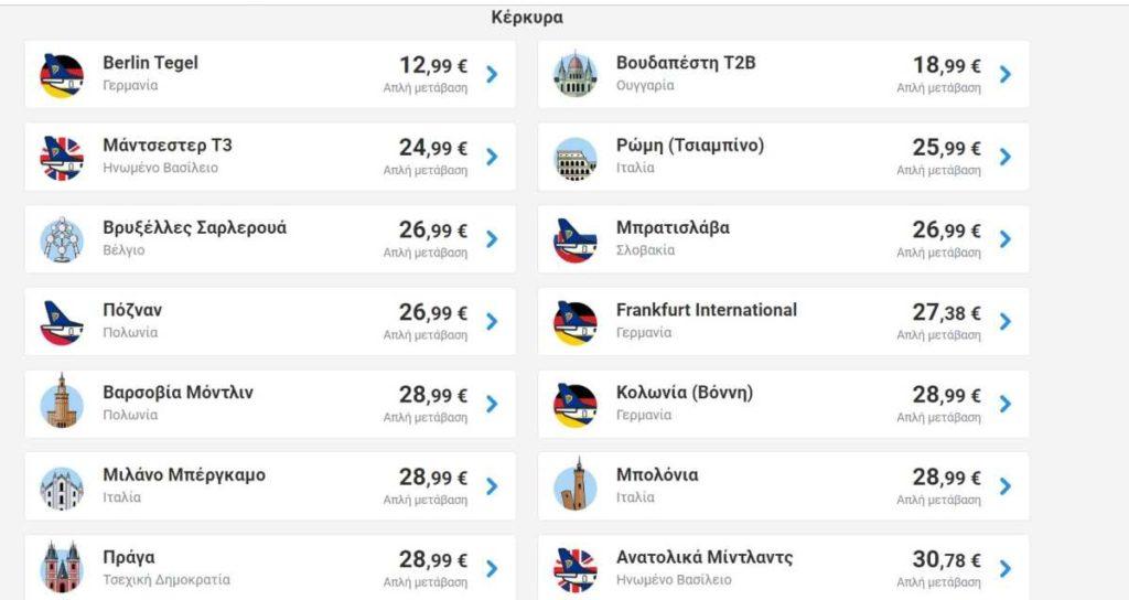 Ryanair εκπτώσεις Κέρκυρα