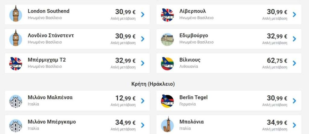 Ryanair εκπτώσεις Κρήτη