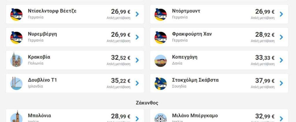 Ryanair εκπτώσεις Ζάκυνθος