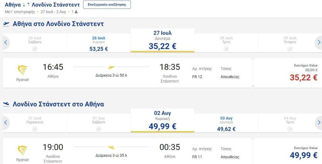 Ryanair προσφορά για Λονδίνο