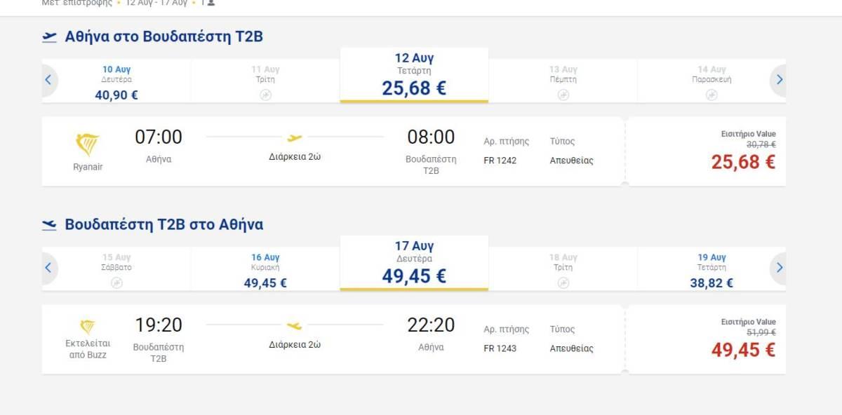 Προσφορά της Ryanair για Βουδαπέστη, τον Αύγουστο του 2020