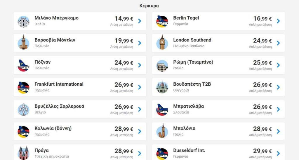 Ryanair προσφορά Κέρκυρα
