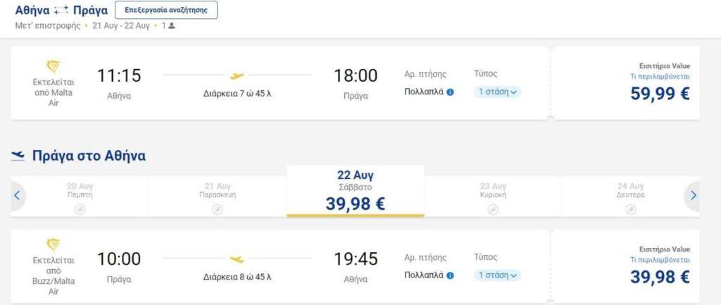 Ryanair προσφορά Πράγα