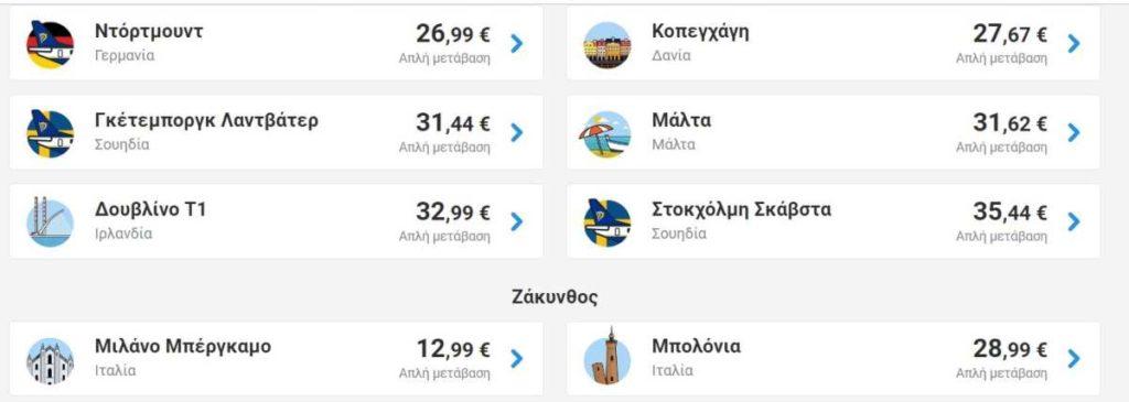 Ryanair προσφορά προορισμοί θεσσαλονίκη