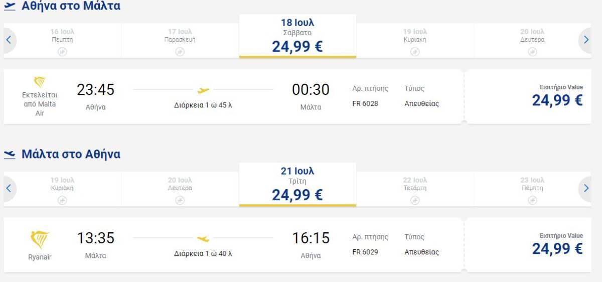 Προσφορά αεροπορικών εισιτηρίων Rynaiar για Αθήνα - Μάλτα με επιστροφή