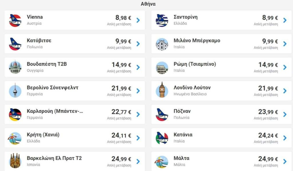 Ryanair προσφορά Αθήνα