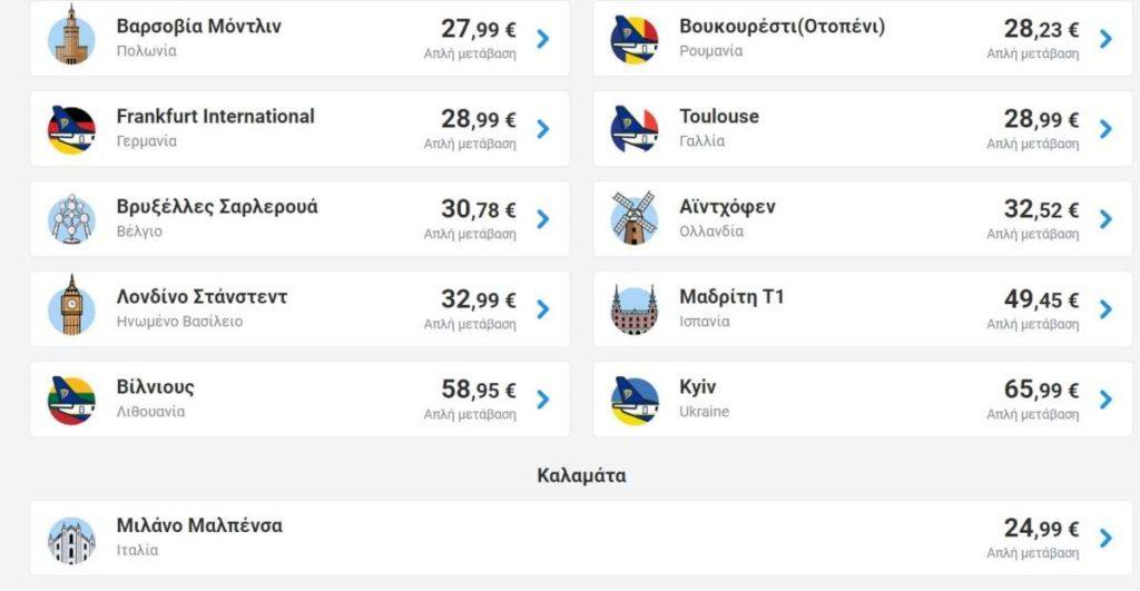 Ryanair προσφορές Καλαμάτα