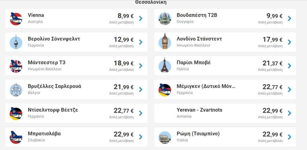 Ryanair προσφορά Θεσσαλονίκη