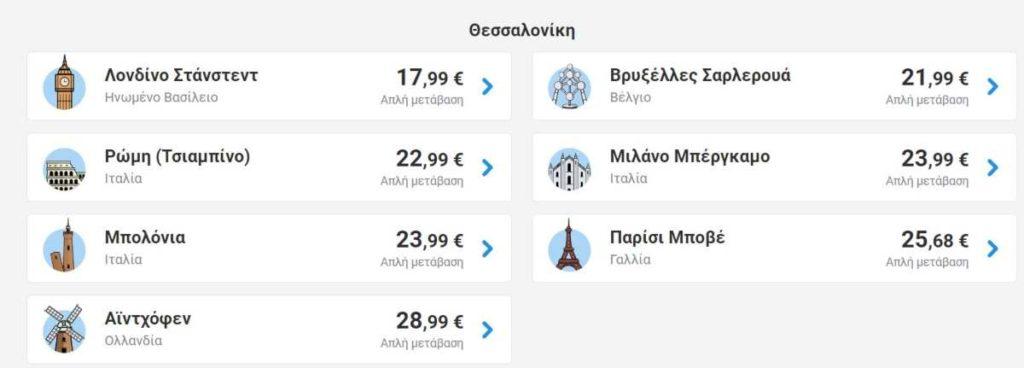 Ryanair προσφορές Θεσσαλονίκη