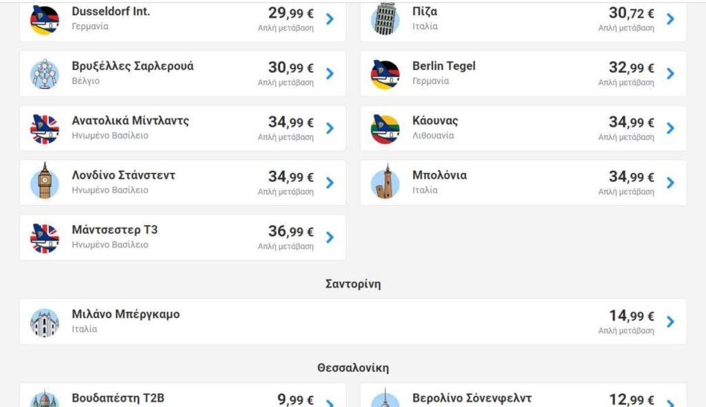 Ryanair προσφορά Σαντορίνη
