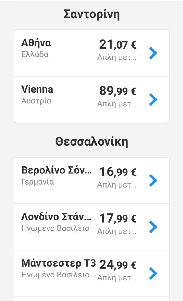 Ryanair προσφορές Σαντορίνη-Θεσσαλονίκη