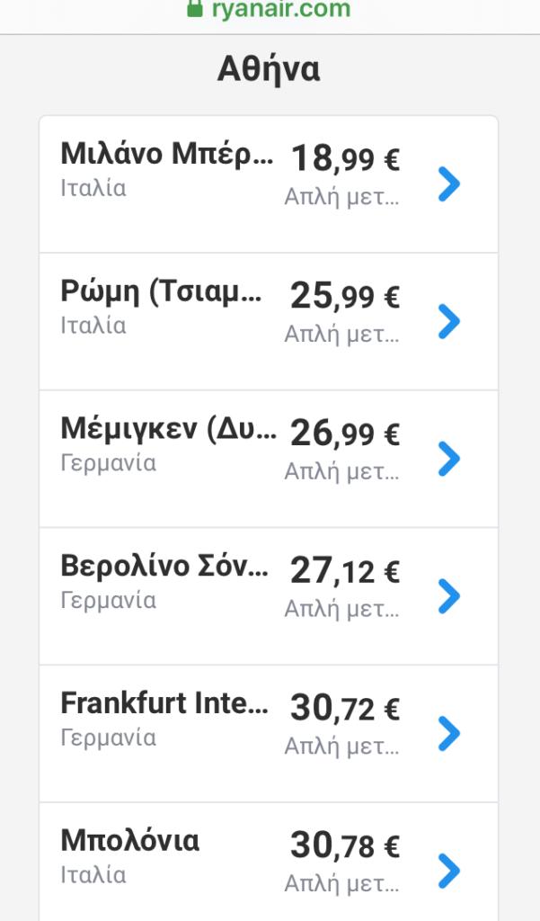 Ryanair προσφορές χώρες