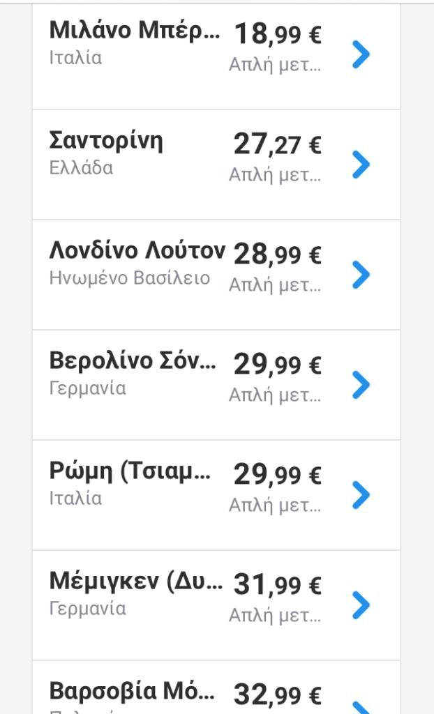 Ryanair προσφορές για εξωτερικό