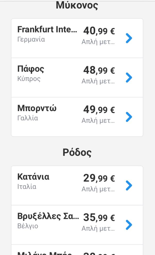 Ryanair προσφορές Μύκονος-Ρόδος