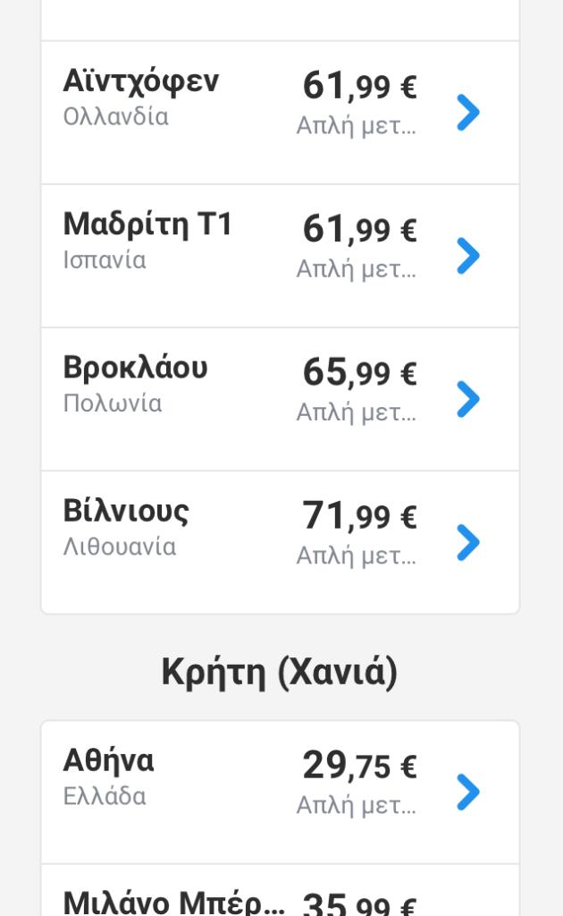 Ryanair προσφορές εξωτερικό-Χανιά