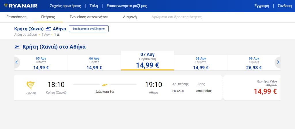 Ryanair: πετάξτε για Χανιά τον Αύγουστο μόνο με 27 ευρώ!