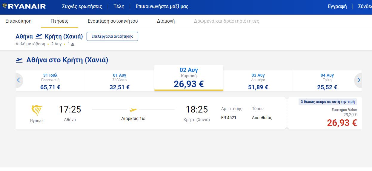Ryanair Χανιά