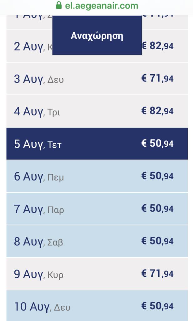 Τιμές εισιτηρίων Aegean για Μύκονο