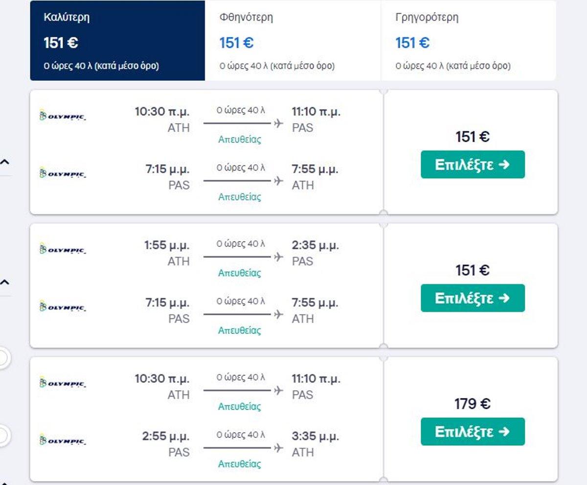 Τιμές αεροπορικών εισιτηρίων από Αθήνα για Πάρο με επιστροφή