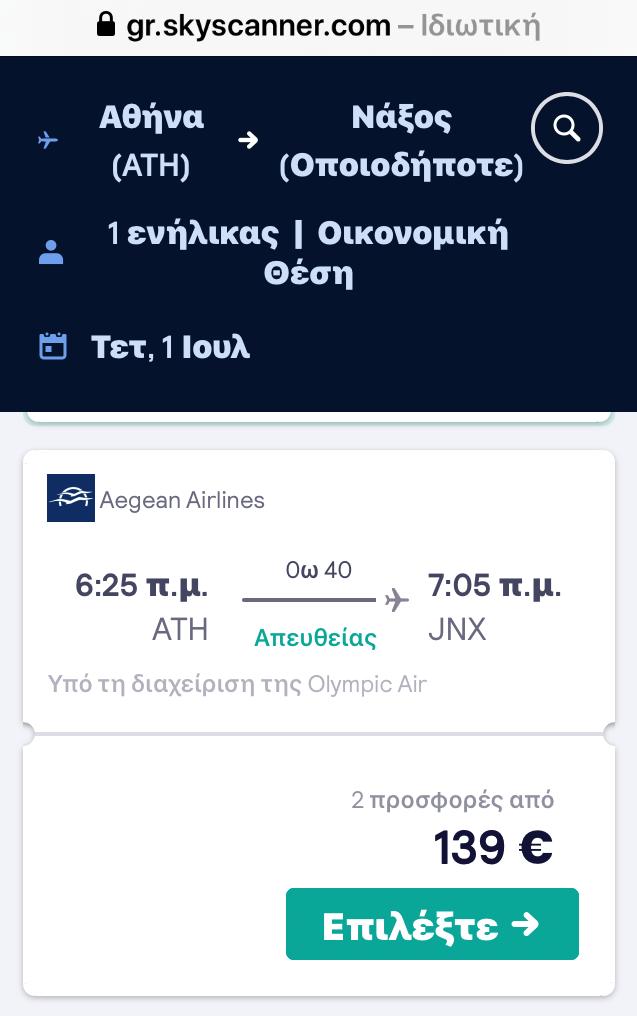 Πίνακας τιμών για πτήσεις Νάξου