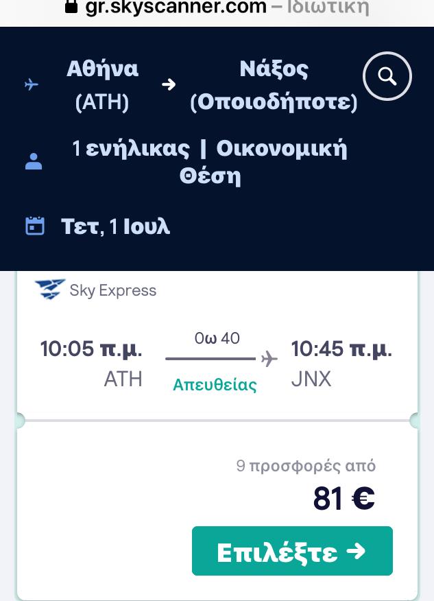 Τιμές Sky Express για Νάξο