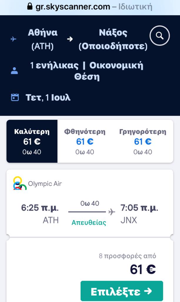 Olympic Air πτήσεις για Νάξο
