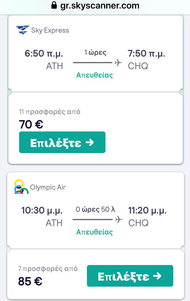 Τιμές εισιτηρίων Olympic Air και Sky Express για Χανιά