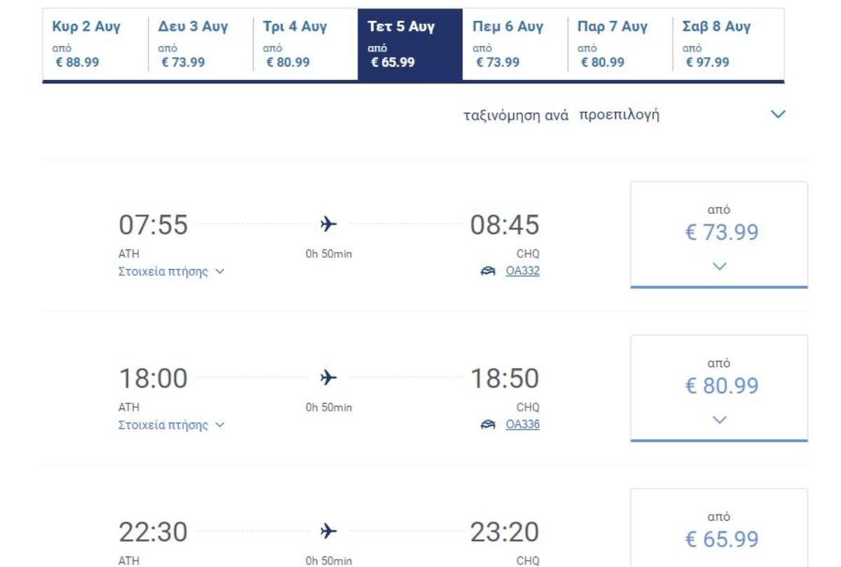 Αεροπορικό εισιτήριο Αθήνα - Χανιά, Aegean Airlines