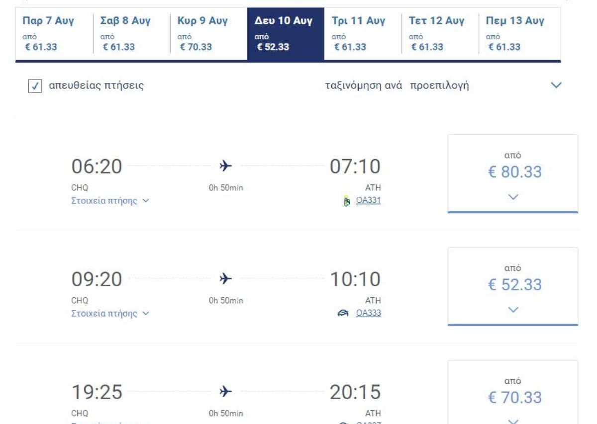 Αεροπορικό εισιτήριο Χανιά - Αθήνα, Aegean Airlines