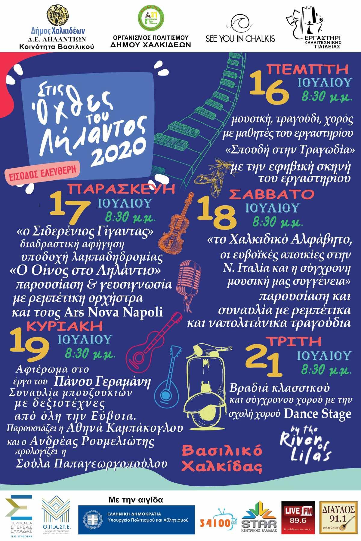 Αφίσα Φεστιβάλ 2020