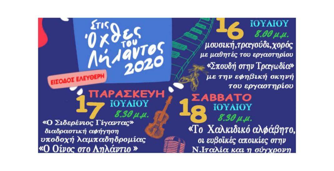 Αφίσα Χαλκίδας