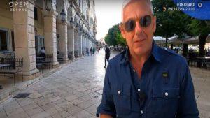 Οι «Εικόνες» με τον Τάσο Δούση στην Κέρκυρα! Ετοιμαστείτε για ένα μαγευτικό επεισόδιο! (Video)