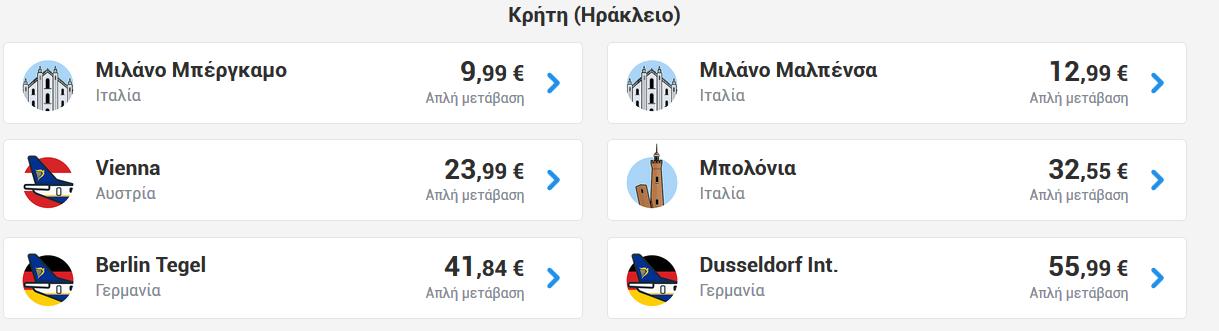 Ηράκλειο Ryanair