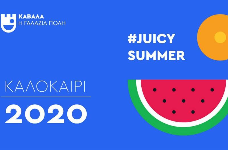 """Καλοκαίρι 2020 Καβάλα: """"Χρώματα – Αρώματα – Μουσικές"""""""