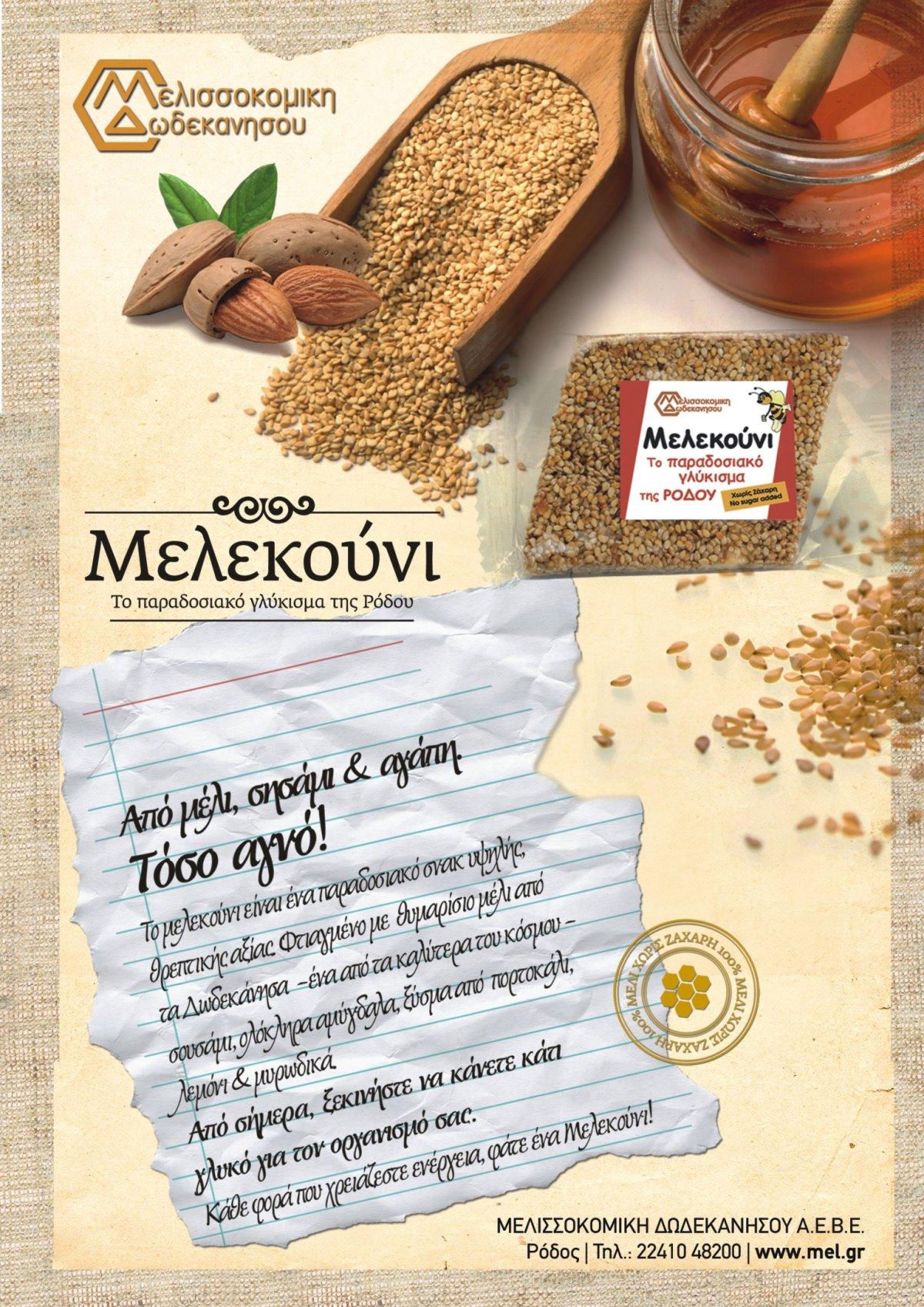 Μακέτα για το Μελεκούνι, το παραδοσιακό γλύκισμα της Ρόδου