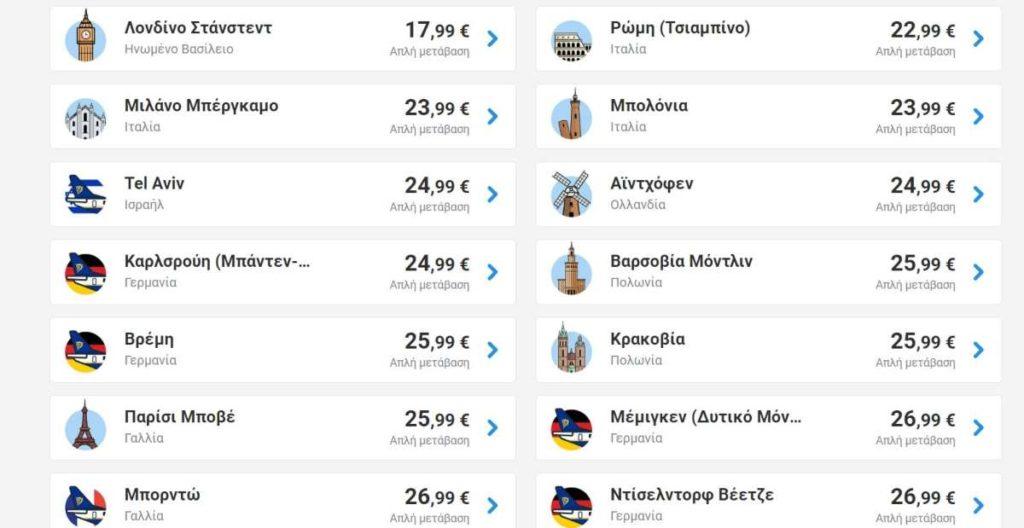 Ryanair προσφορά εξωτερικού