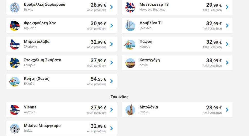 Ryanair προσφορά Ζάκυνθος