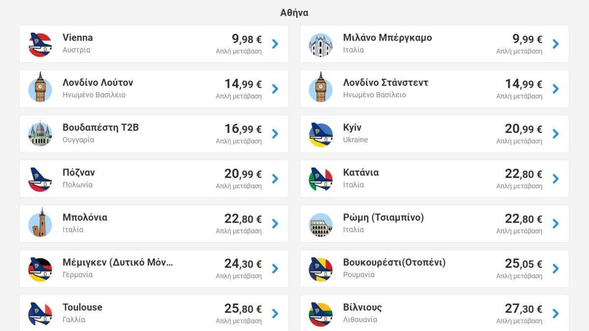 Ryanair προσφορά από Αθήνα