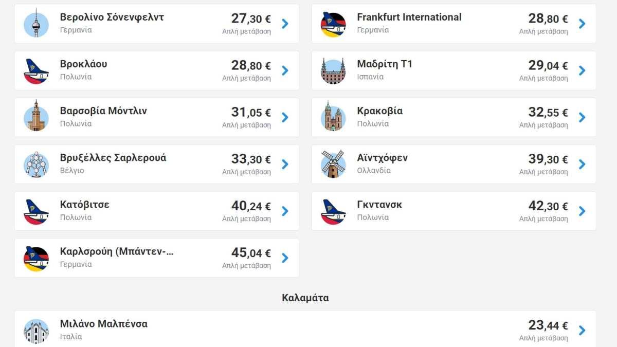 Ryanair προσφορά από Καλαμάτα