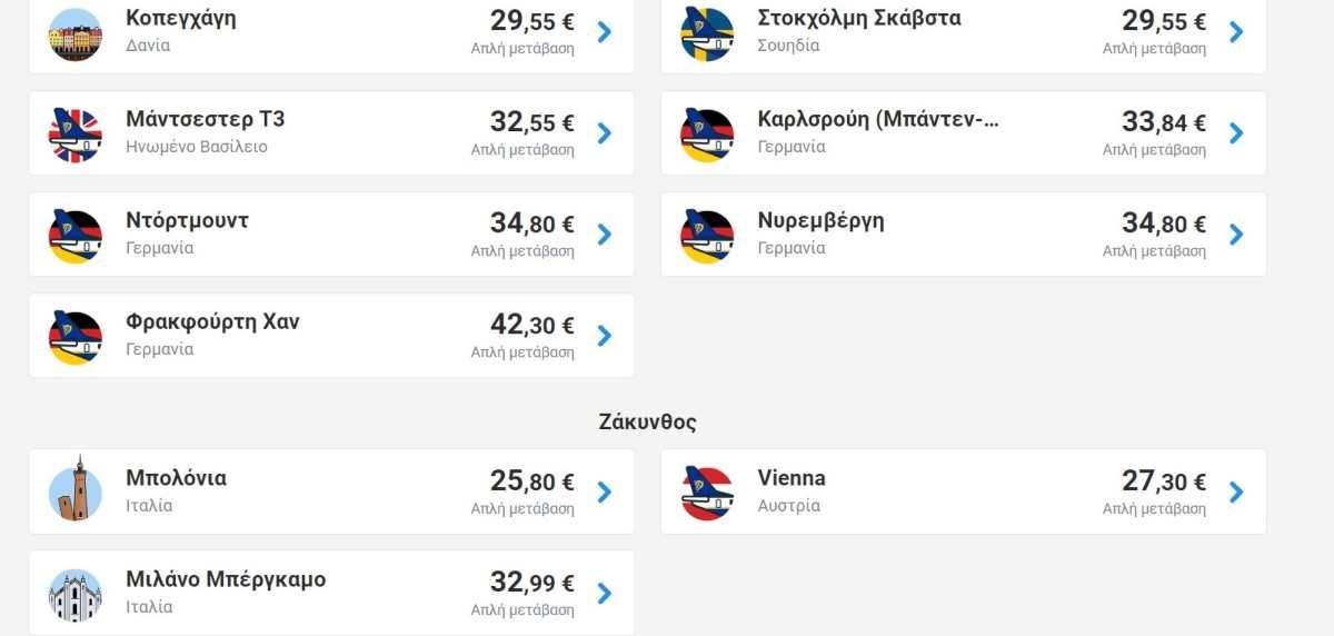 Ryanair προσφορά από Ζάκυνθο